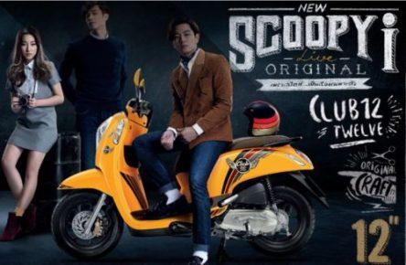 honda-scoopy-i-thailand-2-500x327